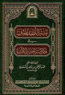 تحميل كتاب تيسير اللطيف المنان في خلاصة تفسير القرآن pdf عبد الرحمن السعدي