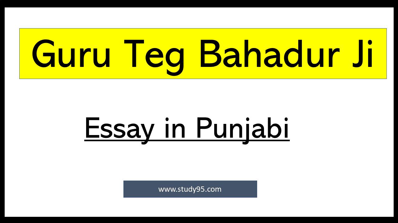 Guru Teg Bahadur Ji Essay