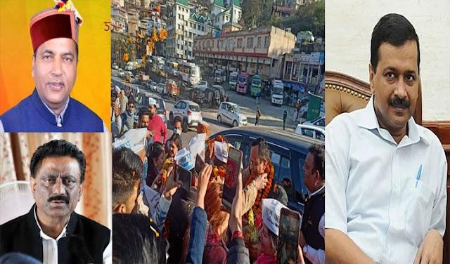 हिमाचल का सियासी माहौल भांपने में जुटे केजरीवाल के कारिंदे; आज बड़े-बड़े दावे कर गए स्वास्थ्य मंत्री