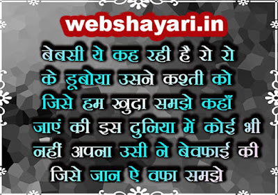 bewafa shayari in urdu