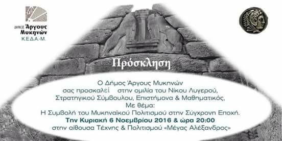 Ομιλία του Νίκου Λυγερού στο Άργος: Η Συμβολή του Μυκηναϊκού Πολιτισμού στην Σύγχρονη Εποχή