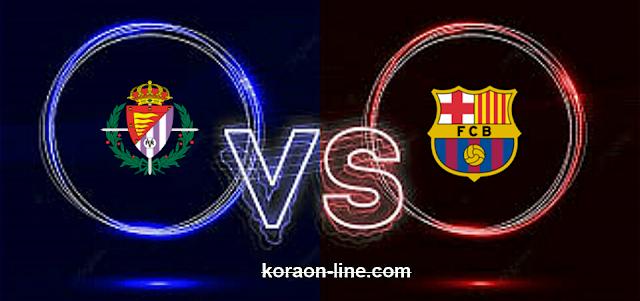 كورة اون لاين مشاهدة مباراة برشلونة وبلد الوليد بث مباشر اليوم 04-04-2021 الدوري الاسباني