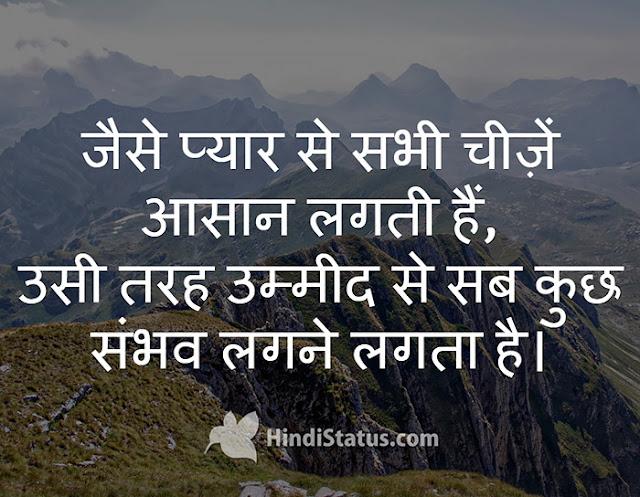 Like Love - HindiStatus