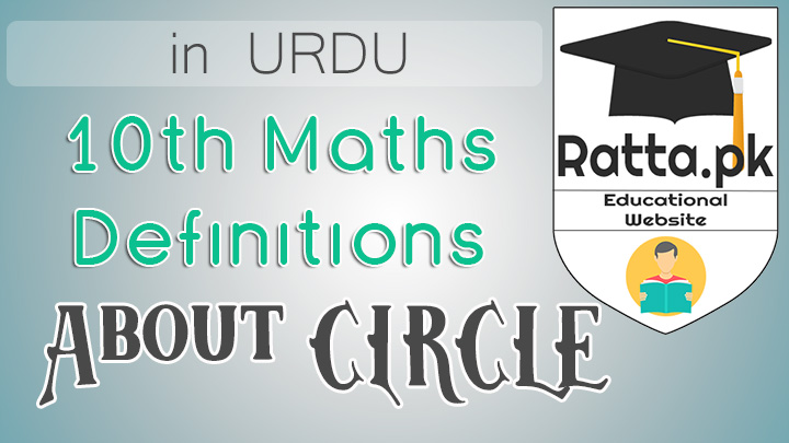 Matric 10th Maths Definitions of Circle and related Terms in Urdu