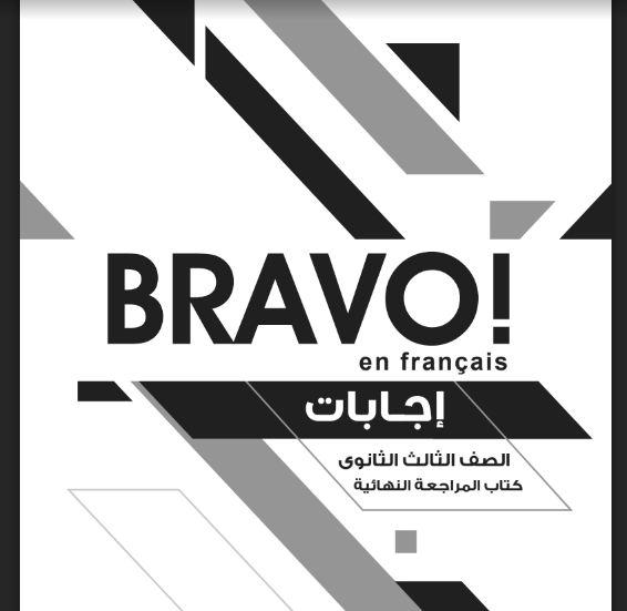 تحميل اجابات كتاب برافو Bravo المراجعة النهائية اللغة الفرنسية الصف الثالث الثانوي 2021 pdf