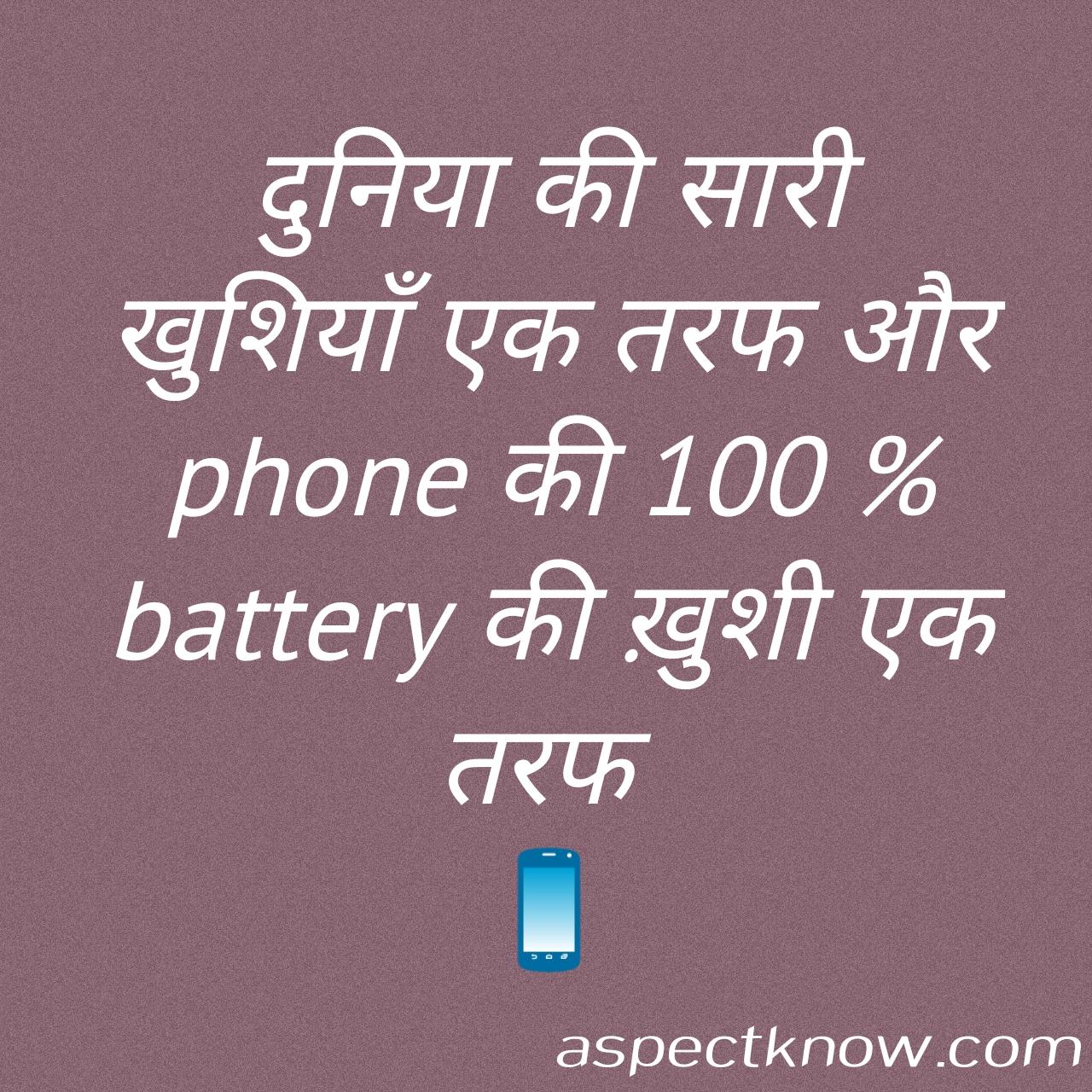 Funny Status in Hindi