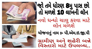 You also have 8 passes to take up to 10 lakh loans, read where, how, get support