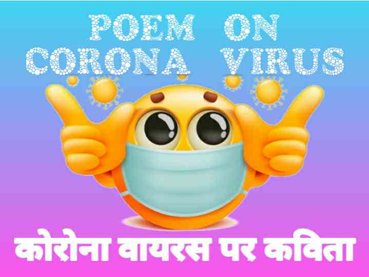 कोरोना वायरस पर कविता । poem on Corona virus