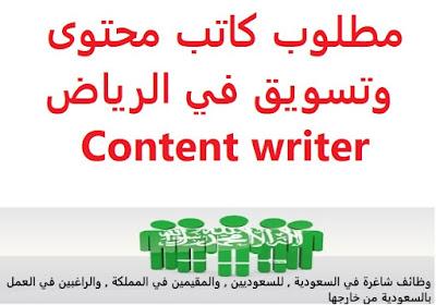 وظائف السعودية مطلوب كاتب محتوى وتسويق في الرياض Content writer