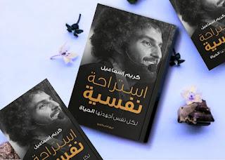 كتاب استراحة نفسية كريم إسماعيل pdf تحميل وقراءة أطلبه من هذا الموقع