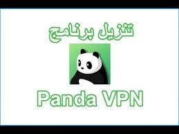 تحميل برنامج panda vpn للكمبيوتر و للاندرويد و للايفون اخراصدار 2020 مجانا