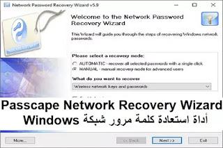 Passcape Network Recovery Wizard 5-9-691 أداة استعادة كلمة مرور شبكة Windows
