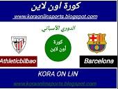 نتيجة مباراة برشلونة واتلتيك بيلباو كورة أون لاين الدوري الأسباني