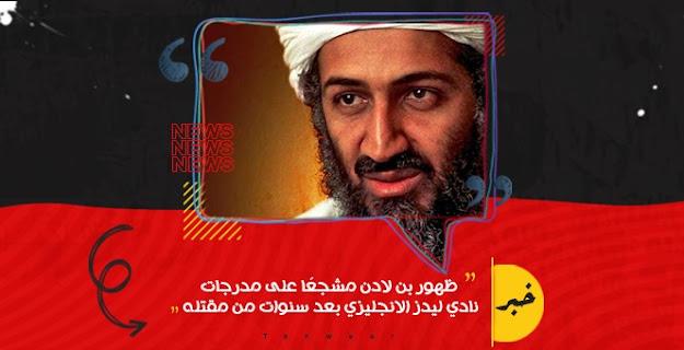 ظهور أسامة بن لادن مرة أخرى ضمن مشجعي الدوري الإنجليزي بعد سنوات من مقتله