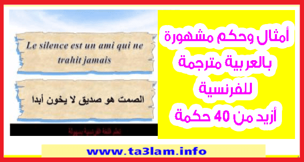 أمثال وحكم مشهورة بالعربية مترجمة للفرنسية - أزيد من 40 حكمة
