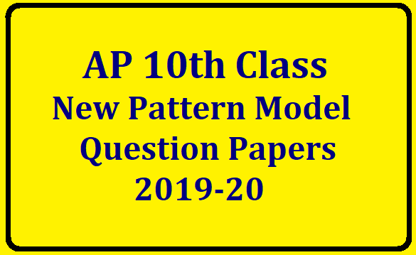 AP SSC 10th Class Model Question Papers for the Academic Year 2019-20 Download AP SSC 10th Class Model Question Papers for the Academic Year 2019-20 Download | New Question Paper Pattern for SSC 10th Class | Download New Model Question Papers for Andhra Pradesh SSC 10th Class Exams | Telugu Paper 1 New Pattern Model Question Paper Download | Telugu Paper 2 New Pattern Model Question Paper Download |Hindi Paper New Pattern Model Question Paper Download | English Paper 1 New Pattern Model Question Paper Download | English Paper 2 New Pattern Model Question Paper Download | Maths Paper 1 New Pattern Model Question Paper Download | Maths Paper 2 New Pattern Model Question Paper Download | Physical Science New Pattern Model Question Paper Download | Biology New Pattern Model Question Paper Download | Social Studies Paper 1 New Pattern Model Question Paper Download | Social Studies Paper 2 New Pattern Model Question Paper Download/2019/08/ap-ssc-10th-class-new-pattern-model-question-papers-2019-2010-download.html