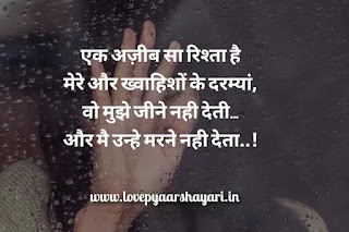 Love shayari in hindi with images