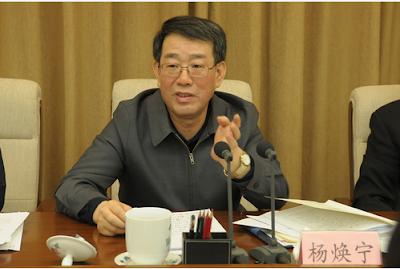 周永康爱将、原公安部副部长杨焕宁被抓