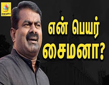 Seeman about ADMK party to end | Latest Speech