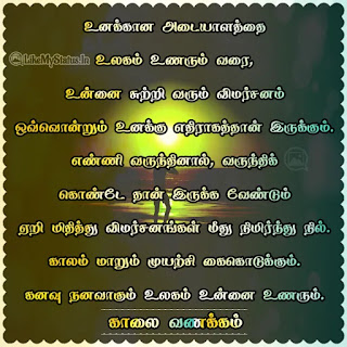 Tamil Motivational Good Morning Quote