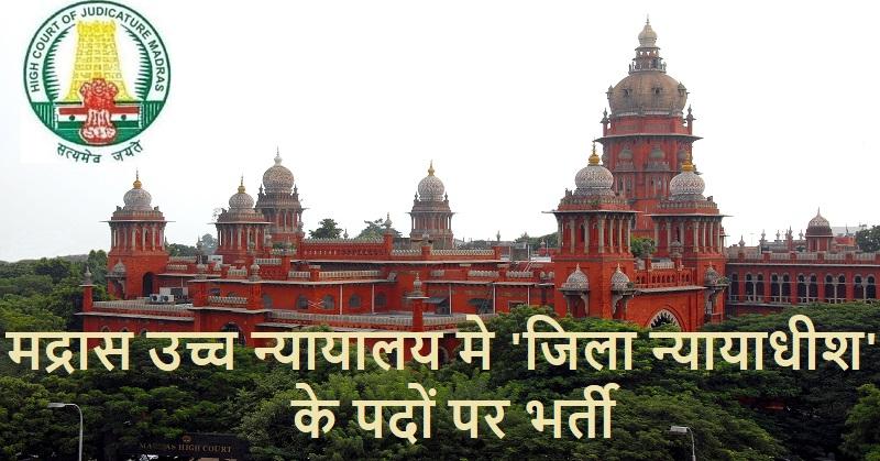 Madras High Court jobs 2019