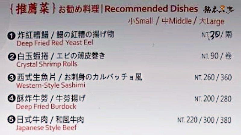 88號水碼頭海鮮熱炒餐廳|金山美食88號水碼頭菜單