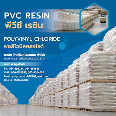 พีวีซีเรซิน, พีวีซีเพสต์เรซิน, พอลิไวนิลคลอไรด์, PVC RESIN, PVC PASTE RESIN, POLYVINYLCHLORIDE