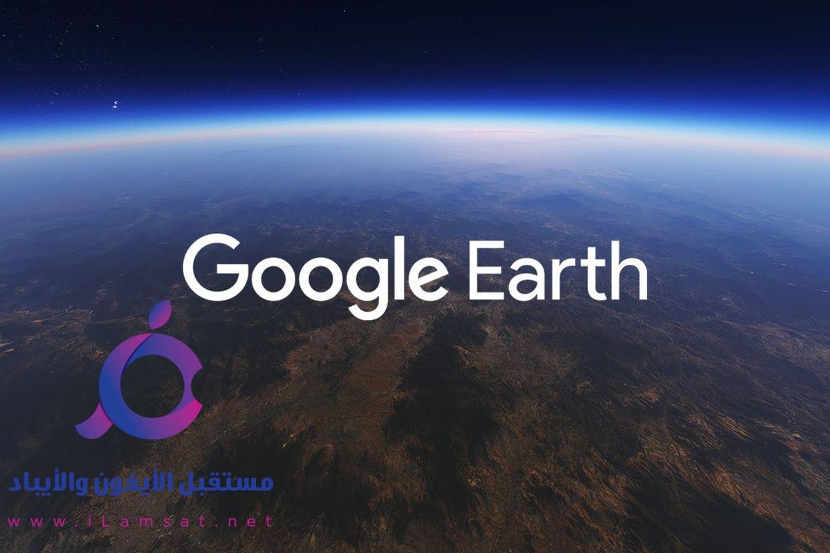طريقة استخدام تطبيق خرائط Google Earth معرفة المساحة الحقيقية للأراضي والمباني