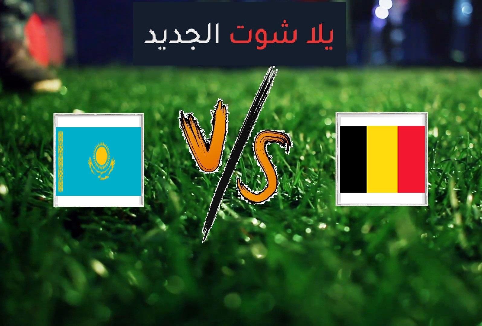 بلجيكا تفوز على كازاخستان بثلاثية نظيفة في التصفيات المؤهلة ليورو 2020