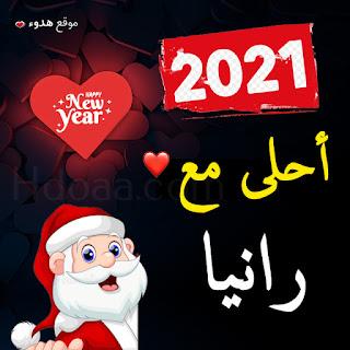 صور 2021 احلى مع رانيا