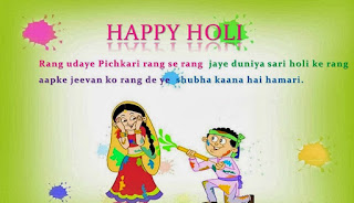 Happ Holi 2017 Hindi Messages.