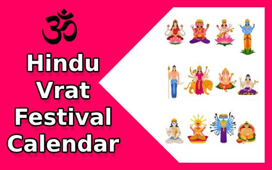 Hindu Festivals Calendar 2021: Vrat List, Fasting Days, Tyohar - हिंदू त्योहार और  व्रत कैलेंडर 2021