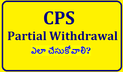CPS Partial Withdrawal సీపీఎస్ ఎంప్లాయిస్ తమ ప్రాన్ ఖాతాలలోని అమౌంట్ ను ఎప్పుడెప్పుడు తీసుకోవచ్చు వివరాలు క్రింది విధంగా CPS Partial Withdrawal ఎలా చేసుకోవాలి?/2019/10/how-to-do-cps-partial-withdrawal.html