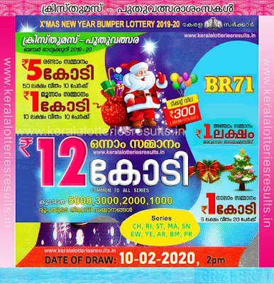 """Live: 10-02-2020 """"X mas New Year Bumper"""" Results BR-71 Kerala Lottery Result"""