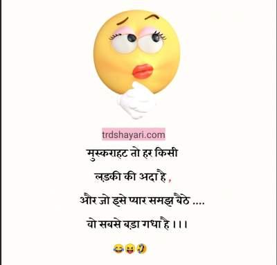 Joke status for friend