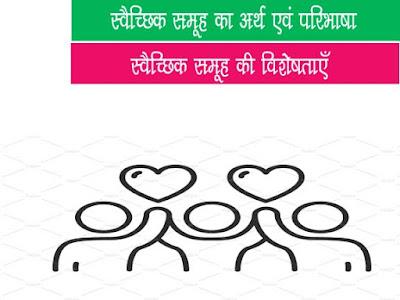स्वैच्छिक समूह क्या होते हैं ?| स्वैच्छिक समूह का अर्थ एवं परिभाषा |Voluntary group In Hindi