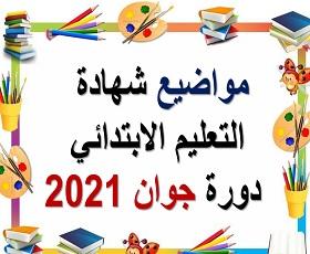 مواضيع شهادة  التعليم الابتدائي  دورة جوان  2021
