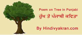 """ਰੁੱਖ ਤੇ ਕਵਿਤਾ Punjabi Poem on """"Tree"""", """"ਰੁੱਖ ਤੇ ਕਵਿਤਾ"""" for Kids and Students"""