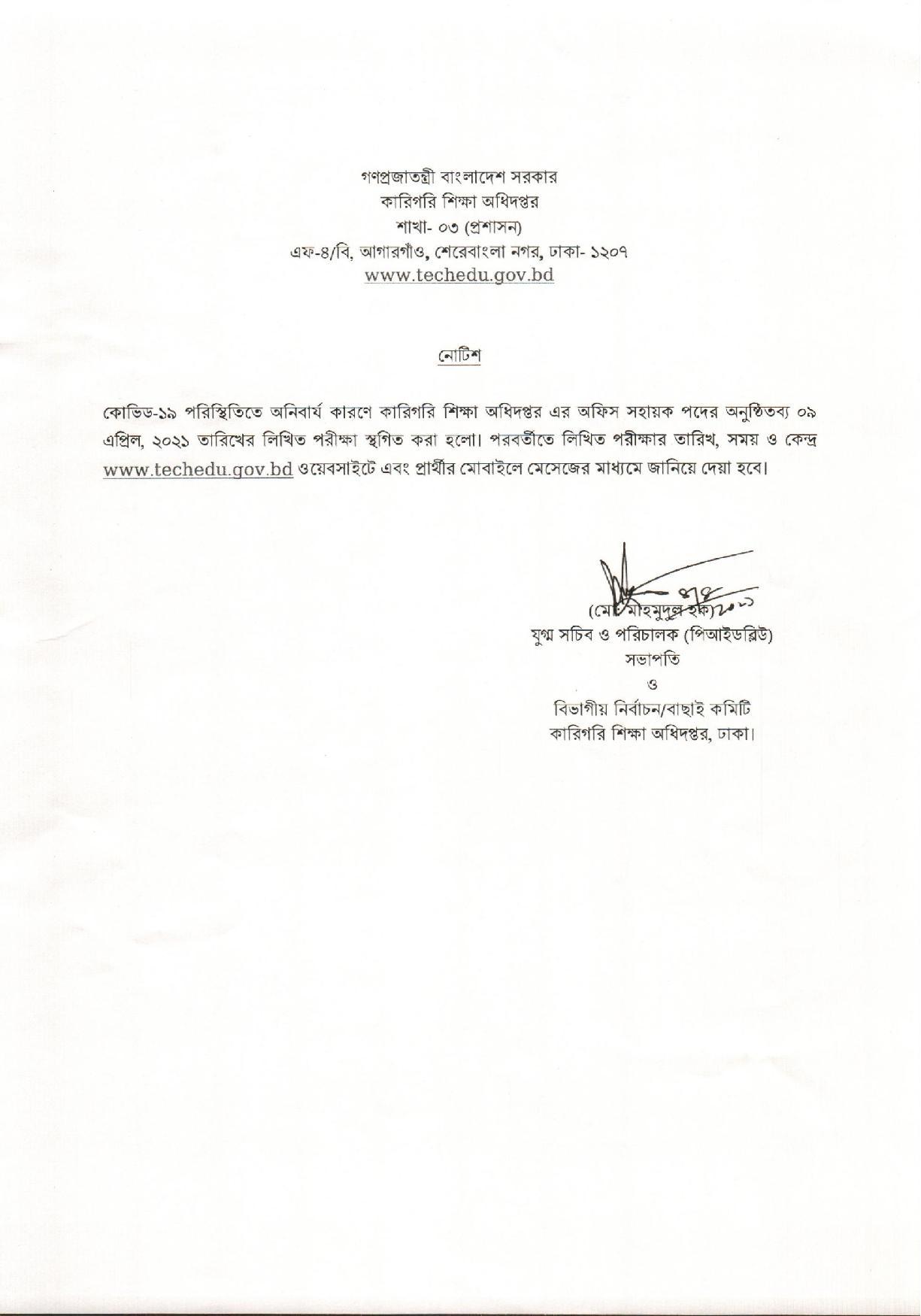 techedu job exam notice