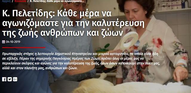 Κ. Πελετίδης: Κάθε μέρα να αγωνιζόμαστε για την καλυτέρευση της ζωής ανθρώπων και ζώων