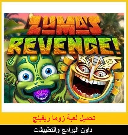 تحميل لعبة زوما ريفينج Zumas Revenge للايفون وللكمبيوتر والاندرويد كاملة