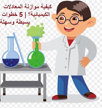 كيفية موازنة المعادلات الكيميائية؟  5 خطوات بسيطة وسهلة