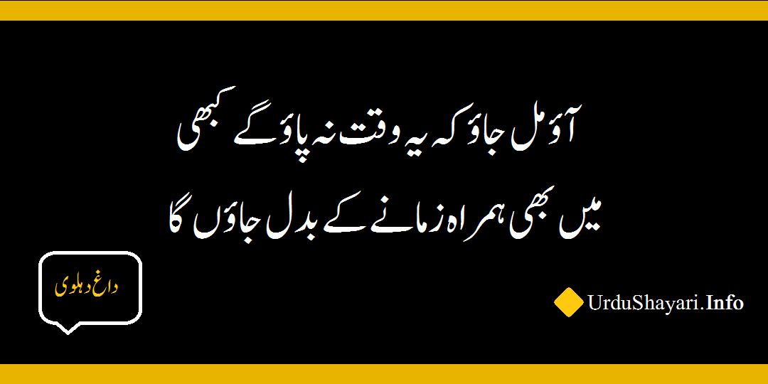 shayari from urdu ghazals - 2 lines poetry on waqt and zamana by dagh dehlvi