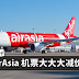 AirAsia 机票大大大减价!来回机票最低只需RM45!