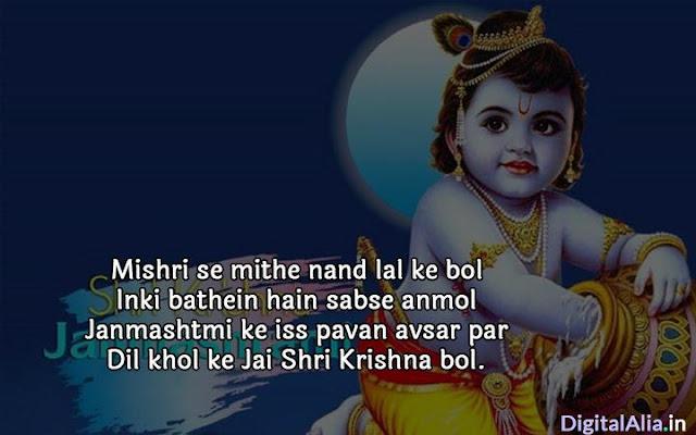 images for krishna janmashtami