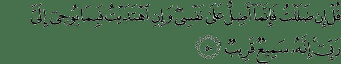 Surat Saba' Ayat 50