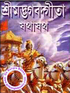 Srimad Bhagavad Gita Bangla Books Download