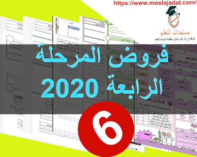 جديد : فروض المرحلة الرابعة للمستوى السادس ابتدائي 2020