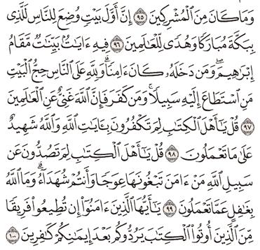 Tafsir Surat Ali Imron Ayat 96, 97, 98, 99, 100