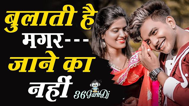 Bulati Hai Magar Jane Ka Nai dj Bhiya Jalgaon 2020 Hindi dj